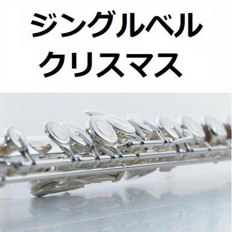 【フルート楽譜】ジングルベル(フルートピアノ伴奏)クリスマス