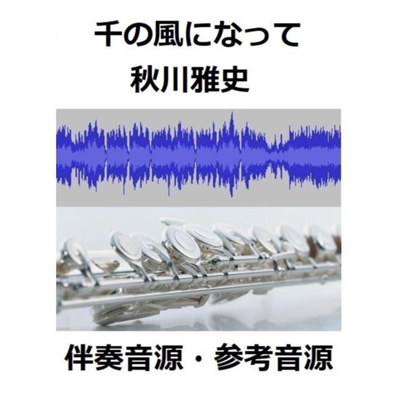 【伴奏音源・参考音源】千の風になって(秋川雅史)(フルートピアノ伴奏)