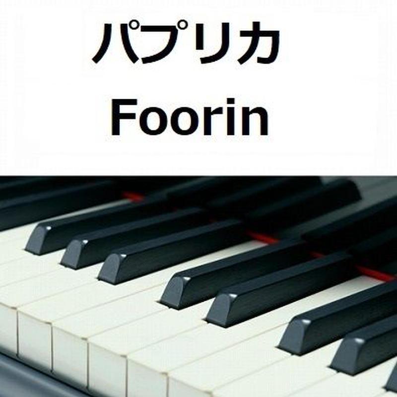 【ピアノ楽譜】パプリカ(Foorin)NHK2020年東京五輪応援ソング「NHKみんなのうた」※米津玄師(ピアノソロ)