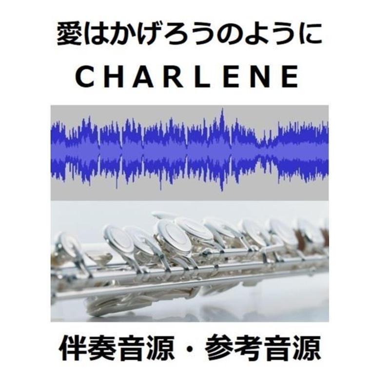 【伴奏音源・参考音源】愛はかげろうのように(CHARLENE)I've Never Been To Me(フルートピアノ伴奏)