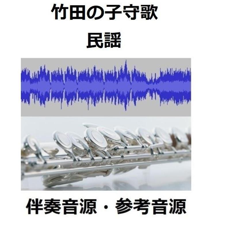 【伴奏音源・参考音源】竹田の子守歌(フルートピアノ伴奏)