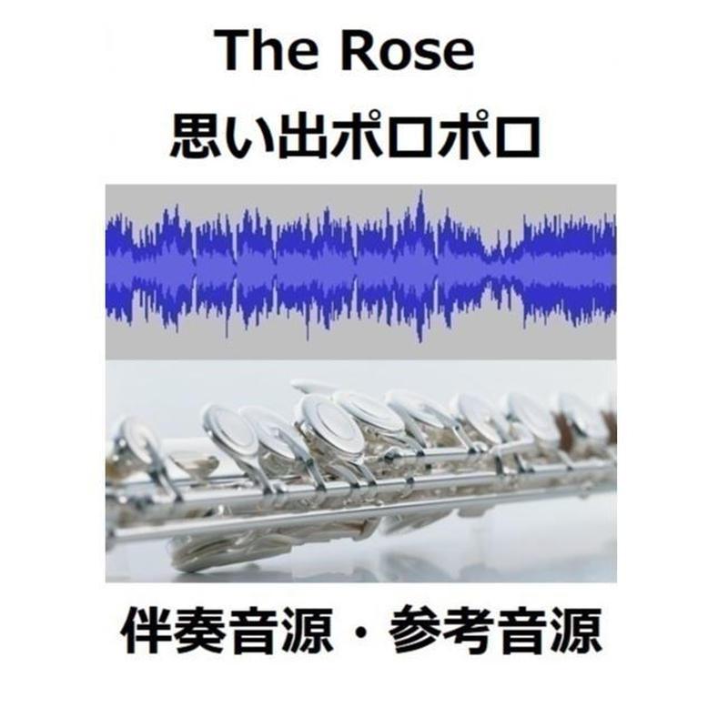 【伴奏音源・参考音源】The Rose(ザ・ローズ)(Bette Midler(ベット・ミドラー)(フルートピアノ伴奏)