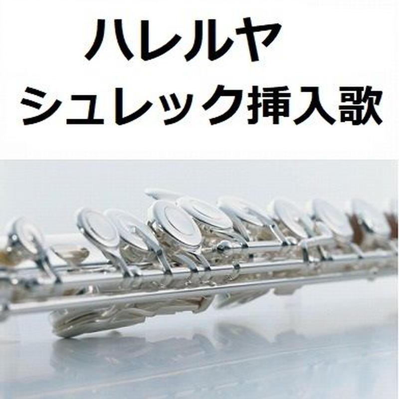 【フルート楽譜】ハレルヤ(HALLELUJAH)(シュレック)(フルートピアノ伴奏)