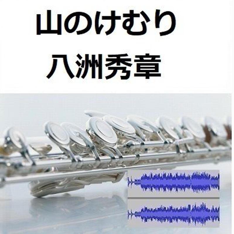 【伴奏音源・参考音源】山のけむり(八洲秀章)(フルートピアノ伴奏)