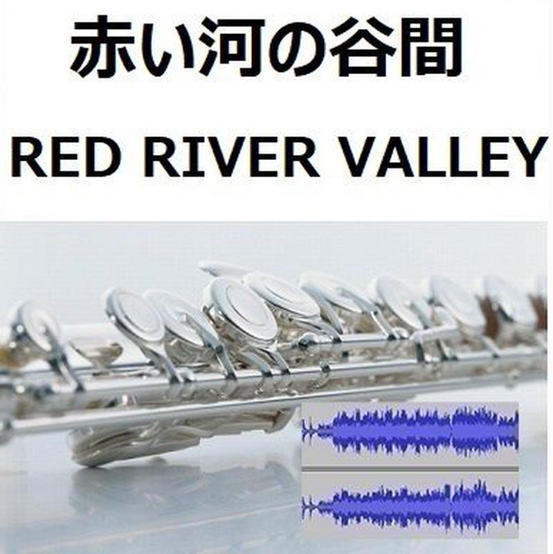 【伴奏音源・参考音源】赤い河の谷間(RED RIVER VALLEY)(フルートピアノ伴奏)