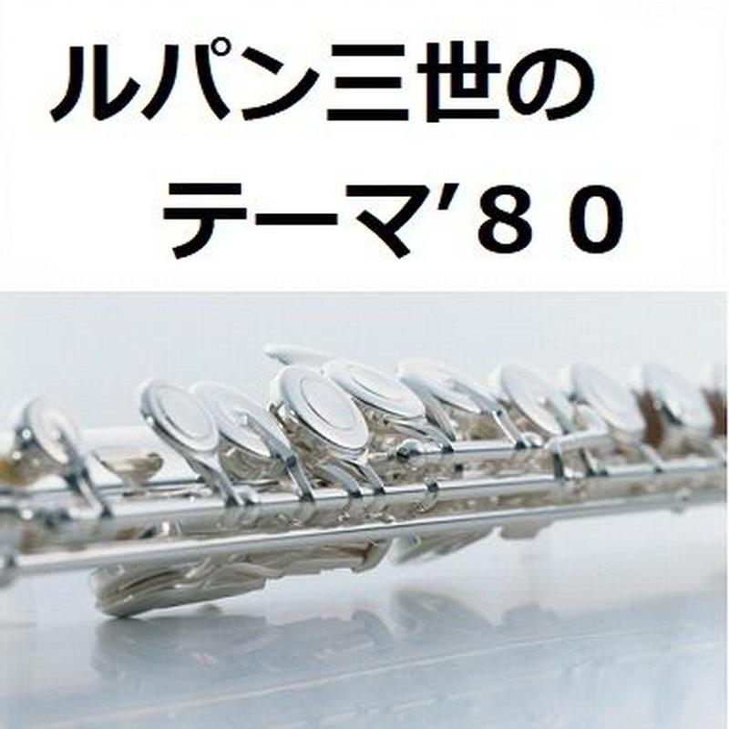 【フルート楽譜】ルパン三世のテーマ'80[Lupin the third](フルートピアノ伴奏)