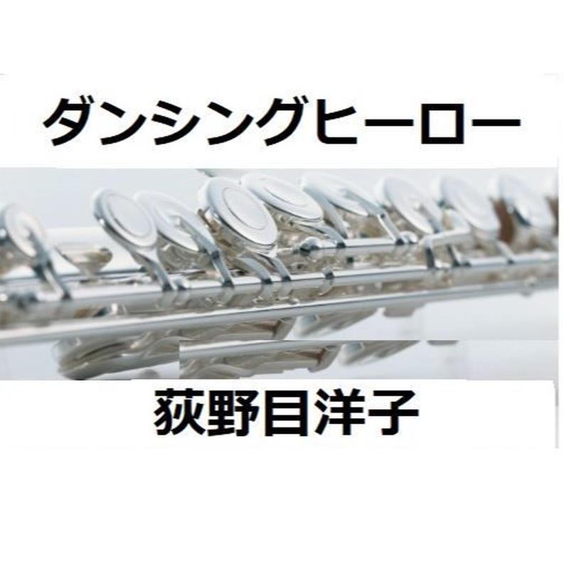 【フルート楽譜】ダンシングヒーロー(荻野目洋子)「バブリーダンス・登美丘高校ダンス部」(フルートピアノ伴奏)
