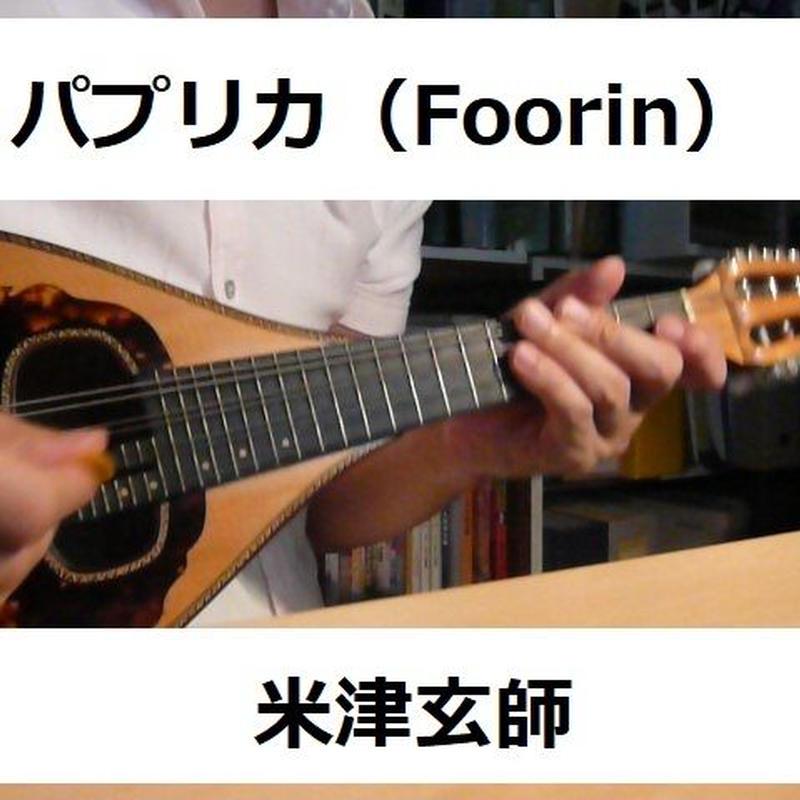 【マンドリン楽譜】パプリカ(Foorin)NHK2020年東京五輪応援ソング「NHKみんなのうた」※米津玄師(マンドリン・ピアノ伴奏)