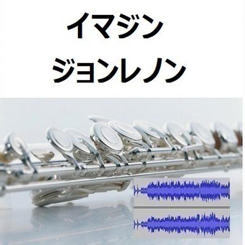 【伴奏音源・参考音源】イマジン(ジョンレノン)(フルートピアノ伴奏)