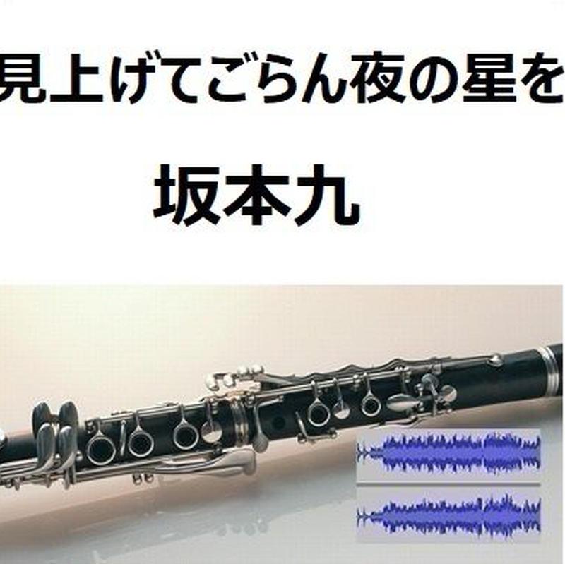 【伴奏音源・参考音源】見上げてごらん夜の星を(坂本九)(クラリネット・ピアノ伴奏)