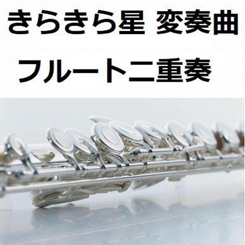 【フルート楽譜】きらきら星~プチ変奏曲《フルート二重奏》(モーツアルト)
