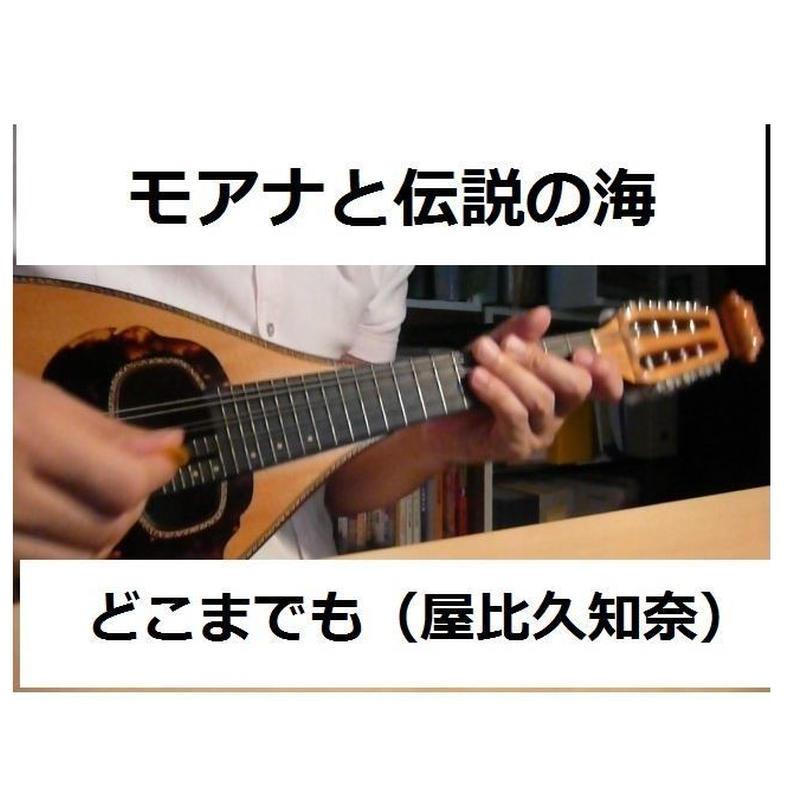 【マンドリン楽譜】「モアナと伝説の海」どこまでも ~How Far I'll Go~(屋比久 知奈)(マンドリンピアノ伴奏)