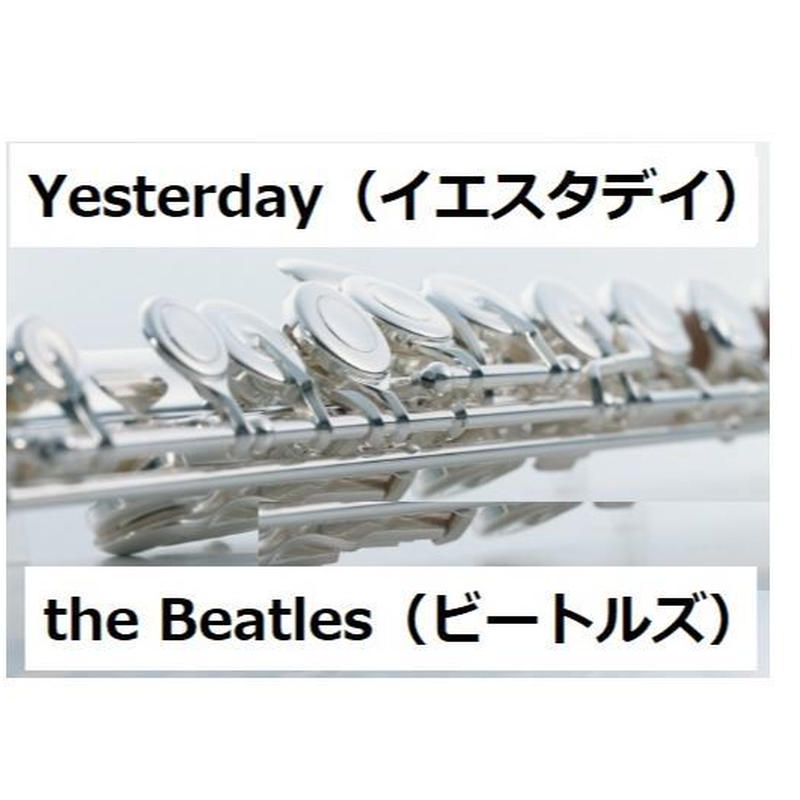 【フルート楽譜】Yesterday(イエスタデイ)the Beatles(ビートルズ)(フルートピアノ伴奏)
