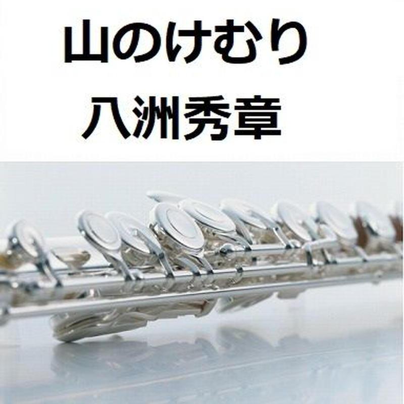 【フルート楽譜】山のけむり(八洲秀章)(フルートピアノ伴奏)