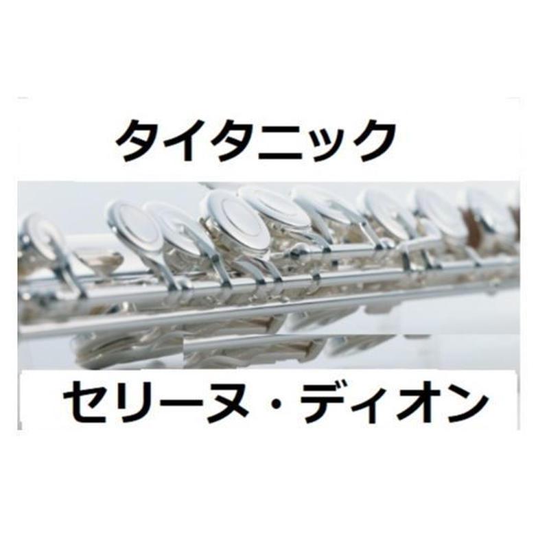【フルート楽譜】My Heart Will Go On(セリーヌ・ディオン)[TITANIC]タイタニック(フルートピアノ伴奏)
