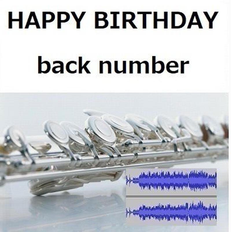 【伴奏音源・参考音源】HAPPY BIRTHDAY(back number「初めて恋をした日に読む話」(フルートピアノ伴奏)