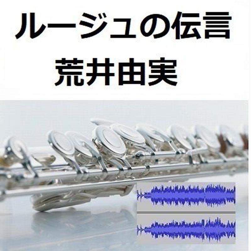 【伴奏音源・参考音源】ルージュの伝言(荒井由実)~「魔女の宅急便」(フルートピアノ伴奏)