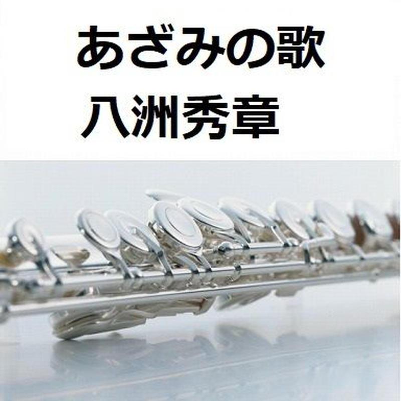 【フルート楽譜】あざみの歌(八洲秀章)(フルートピアノ伴奏)