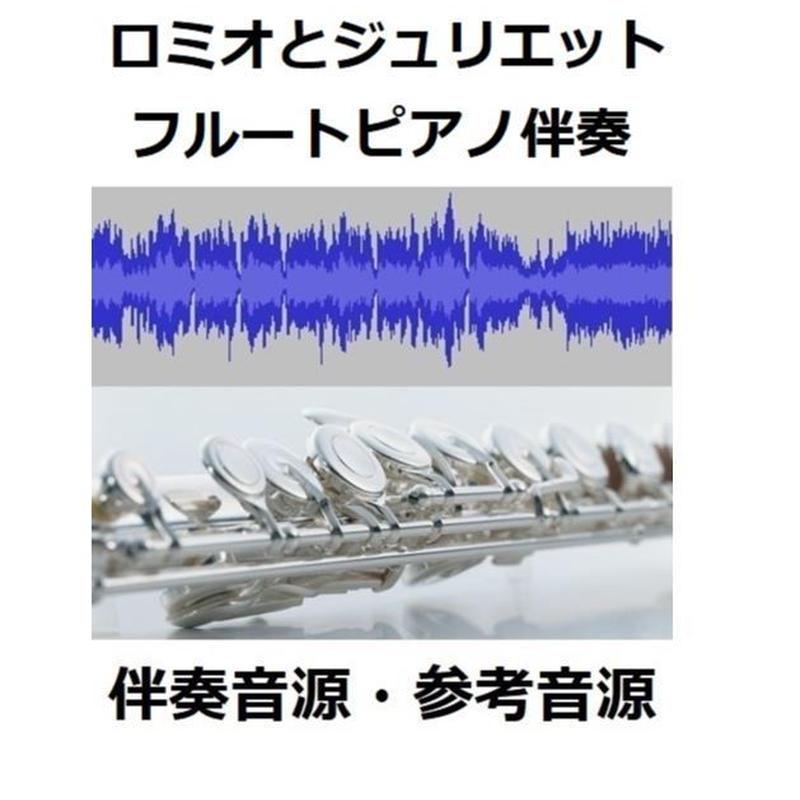 【伴奏音源・参考音源】ロミオとジュリエット~ソチオリンピック[羽生結弦]フリー演技関連楽曲(フルートピアノ伴奏)