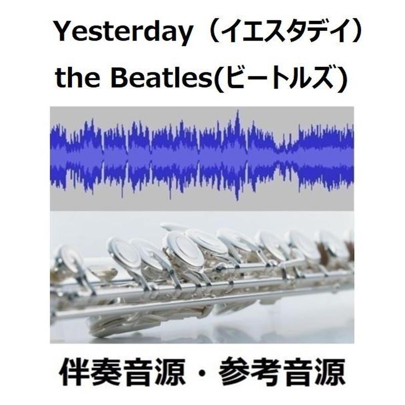【伴奏音源・参考音源】Yesterday(イエスタデイ)the Beatles(ビートルズ)(フルートピアノ伴奏)