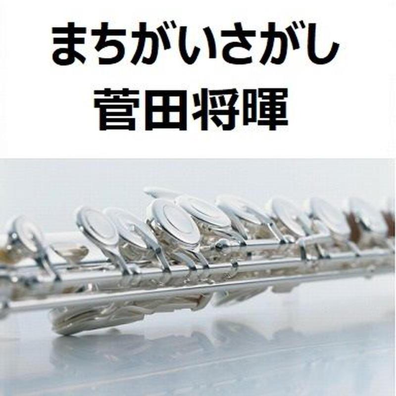 【フルート楽譜】まちがいさがし(菅田将暉)「パーフェクトワールド」米津玄師(フルートピアノ伴奏)