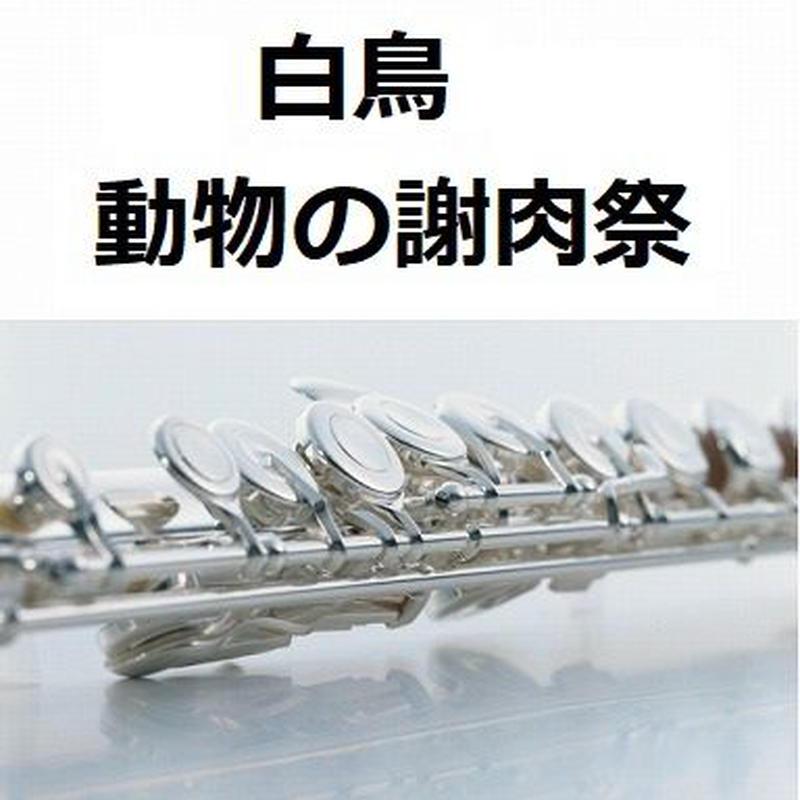 【フルート楽譜】白鳥(動物の謝肉祭)サンサーンス(フルートピアノ伴奏)