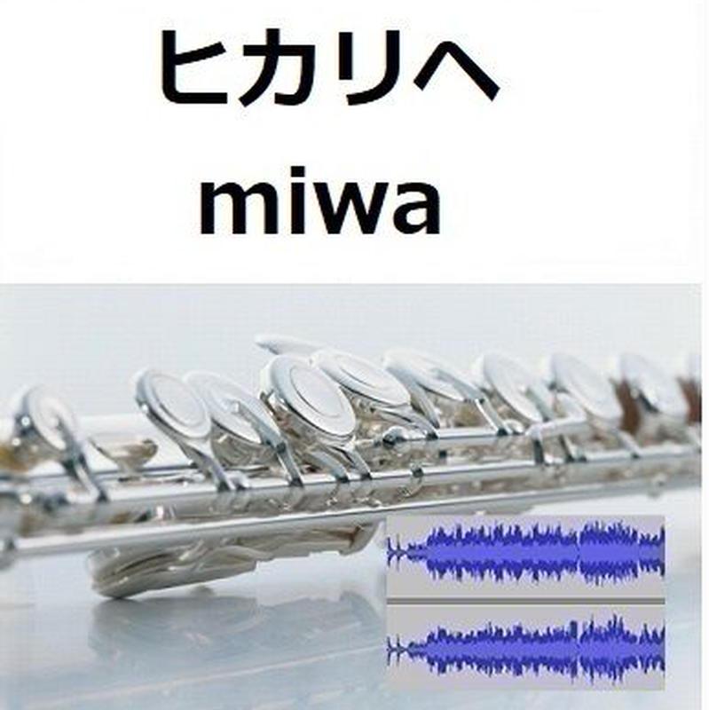 【伴奏音源・参考音源】ヒカリヘ(miwa)「リッチマン、プアウーマン」主題歌(フルートピアノ伴奏)