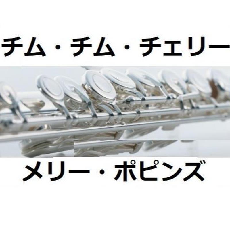 【フルート楽譜】チムチムチェリー「メリーポピンズ」ディズニー(フルートピアノ伴奏)