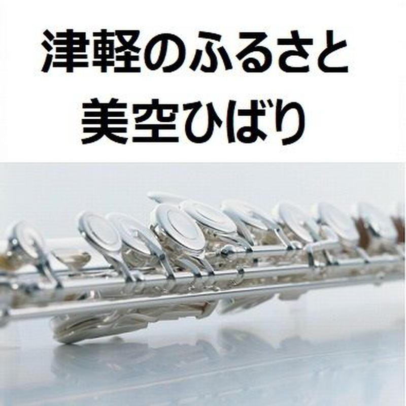 【フルート楽譜】津軽のふるさと(美空ひばり)(フルートピアノ伴奏)