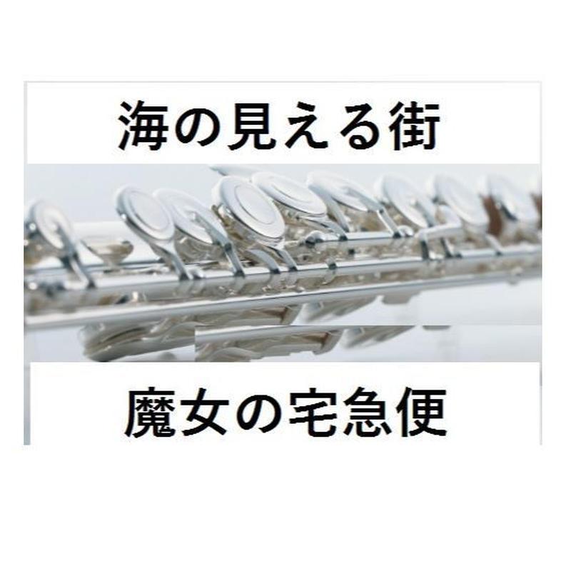 【フルート楽譜】海の見える街~スタジオジブリ「魔女の宅急便」(フルートピアノ伴奏)