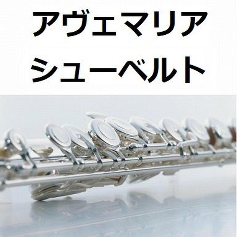 【フルート楽譜】アヴェマリア(シューベルト)(フルートピアノ伴奏)