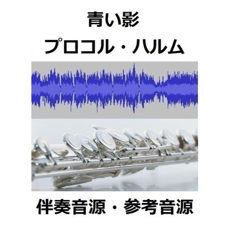 【伴奏音源・参考音源】青い影(プロコル・ハルム)(フルートピアノ伴奏)