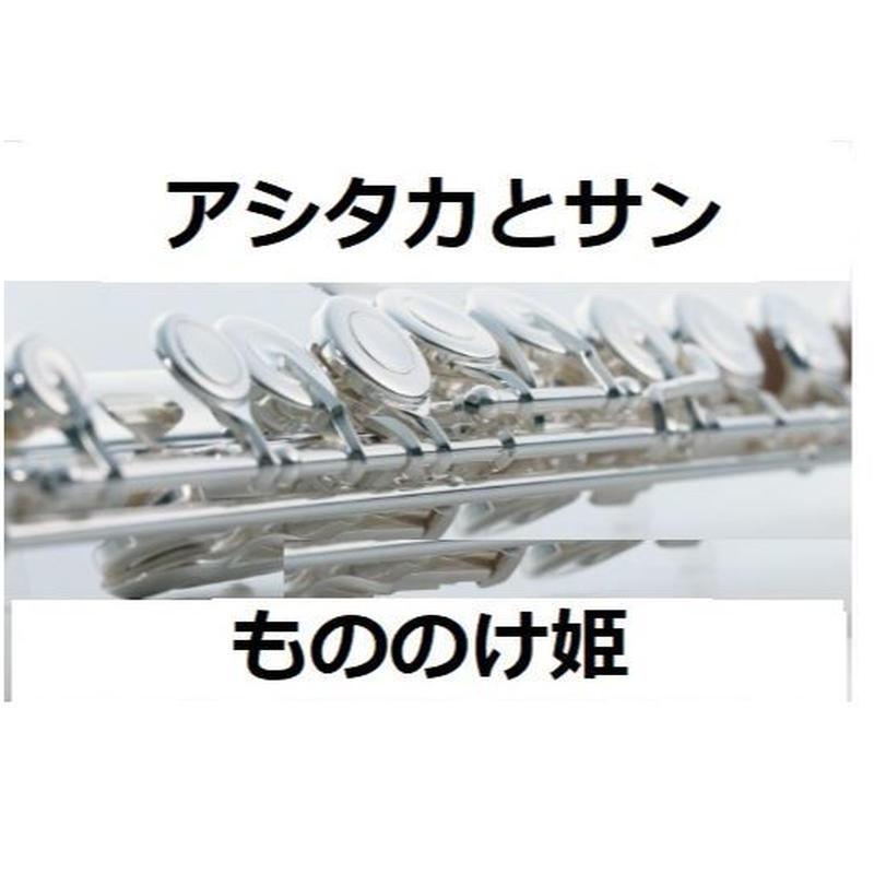 【フルート楽譜】アシタカとサン~「もののけ姫」スタジオジブリ(フルートピアノ伴奏)