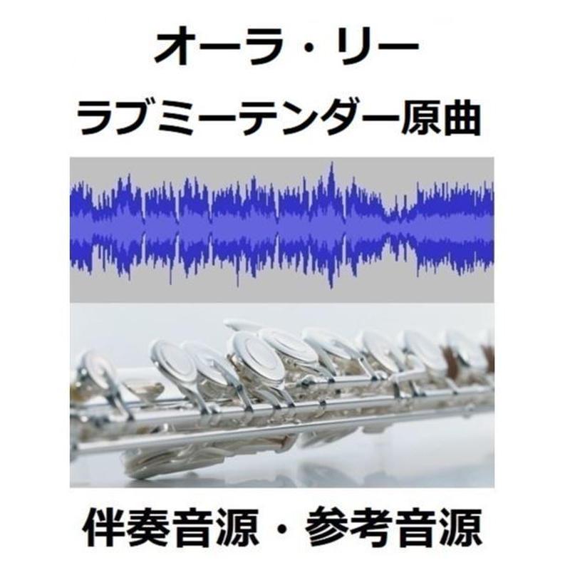 【伴奏音源・参考音源】オーラ・リー「ラブ・ミー・テンダー」原曲(フルートピアノ伴奏)