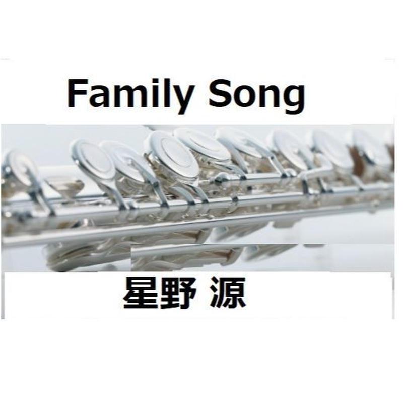 【フルート楽譜】Family Song(星野源)~「過保護のカホコ」(フルートピアノ伴奏)