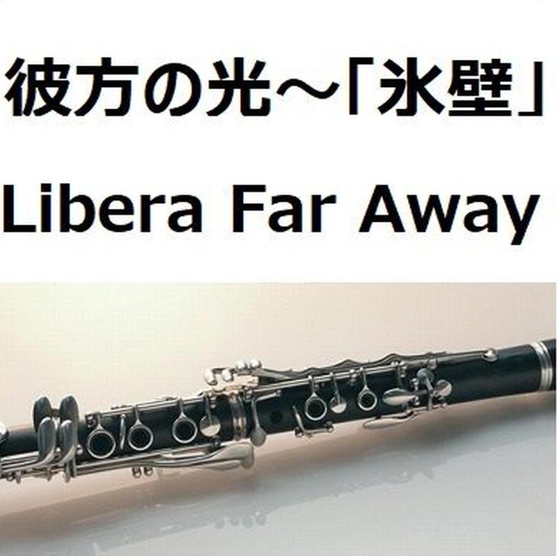 【クラリネット楽譜】彼方の光~「氷壁」(Libera - Far Away)(クラリネット・ピアノ伴奏)