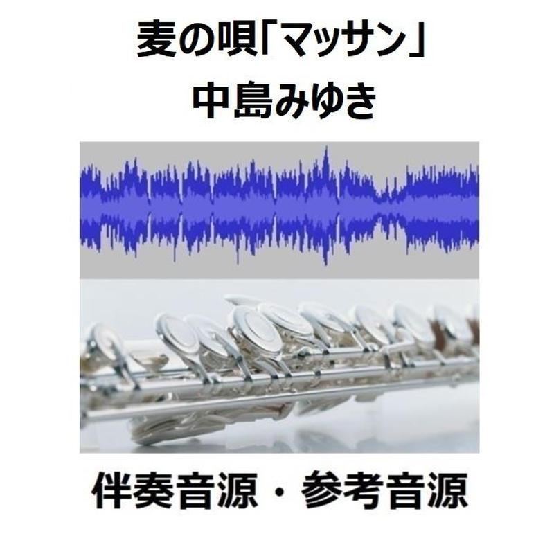 【伴奏音源・参考音源】麦の唄~NHK連続テレビ小説「マッサン」主題歌~中島みゆき(フルートピアノ伴奏)