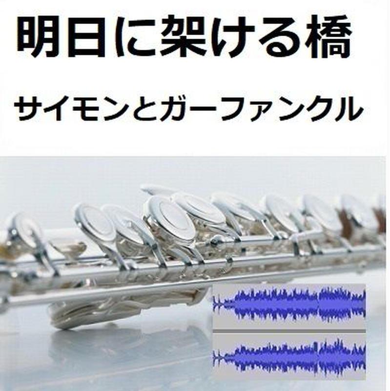【伴奏音源・参考音源】明日に架ける橋(サイモンとガーファンクル)[Bridge Over Troubled Water](フルートピアノ伴奏)