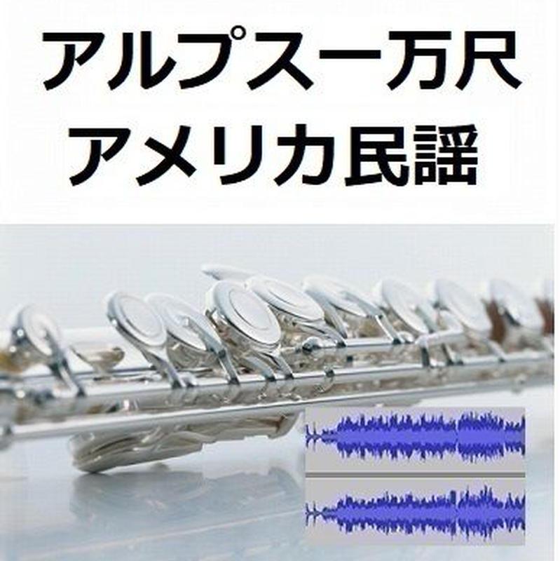 【伴奏音源・参考音源】アルプス一万尺(アメリカ民謡)(フルートピアノ伴奏)