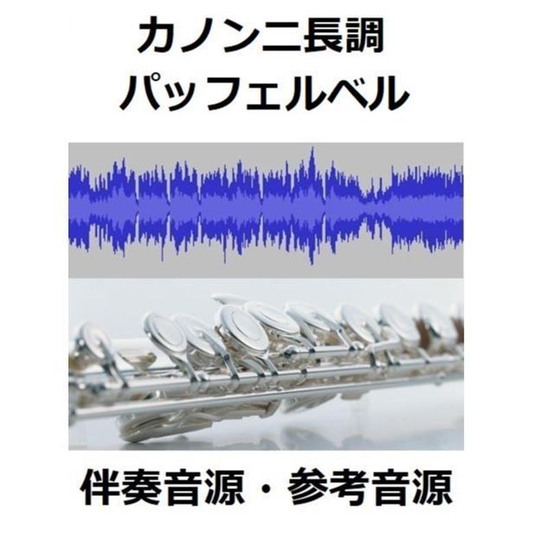 【伴奏音源・参考音源】カノン二長調(パッフェルベル)(フルート3本とピアノ伴奏)