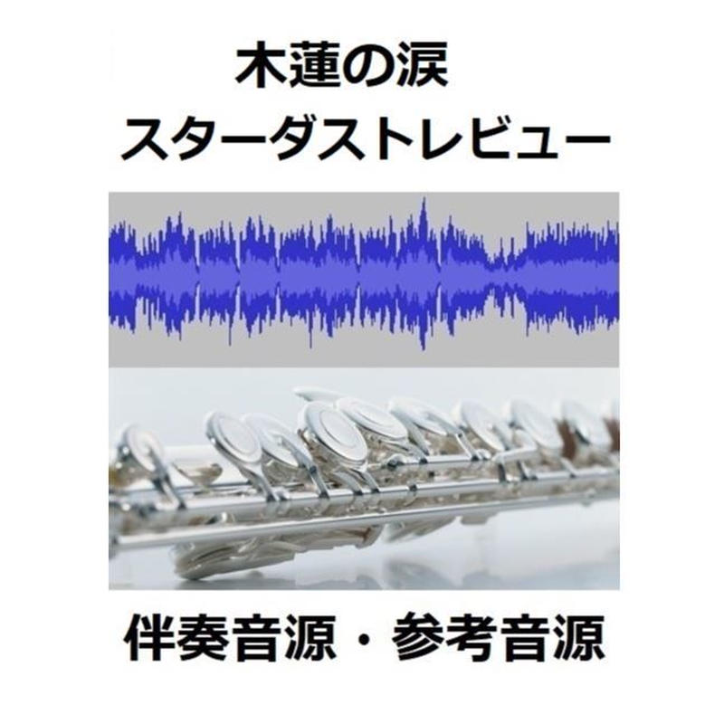 【伴奏音源・参考音源】木蓮の涙(スターダストレビュー)(フルートピアノ伴奏)