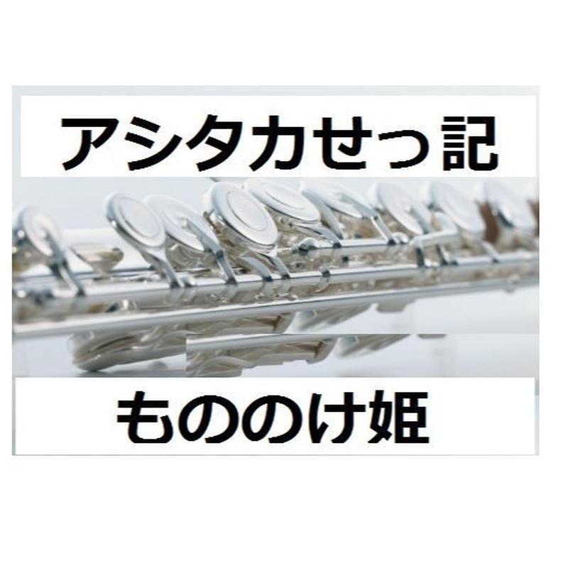 【フルート楽譜】アシタカせっ記~もののけ姫(フルートピアノ伴奏)