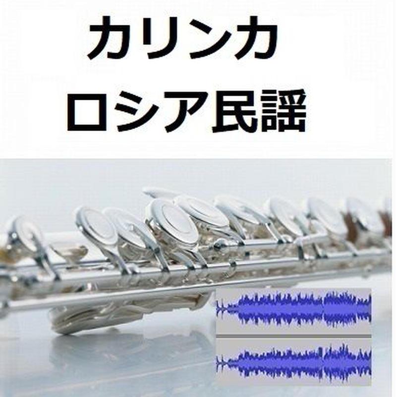 【伴奏音源・参考音源】カリンカ(ロシア民謡)(フルートピアノ伴奏)