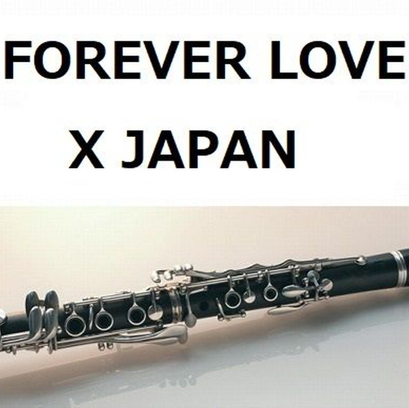 【クラリネット楽譜】FOREVER LOVE(X JAPAN)(クラリネット・ピアノ伴奏)