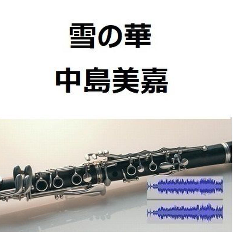 【伴奏音源・参考音源】雪の華(中島美嘉)(クラリネット・ピアノ伴奏)
