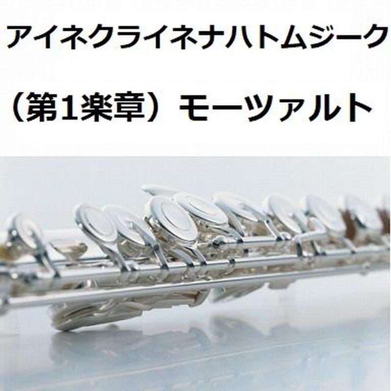 【フルート楽譜】アイネクライネナハトムジーク(第1楽章)モーツァルト(フルートピアノ伴奏)