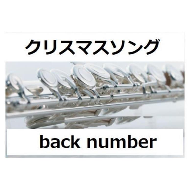 【フルート楽譜】クリスマスソング(back number)「5→9~私に恋したお坊さん~」(フルートピアノ伴奏)