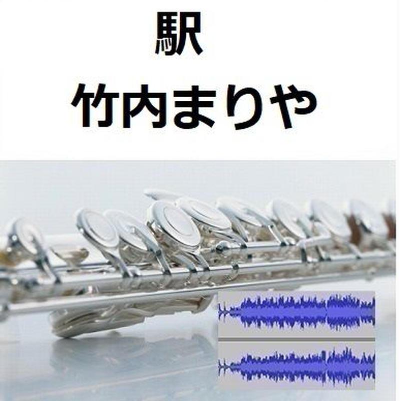 【伴奏音源・参考音源】駅(竹内まりや)(フルートピアノ伴奏)