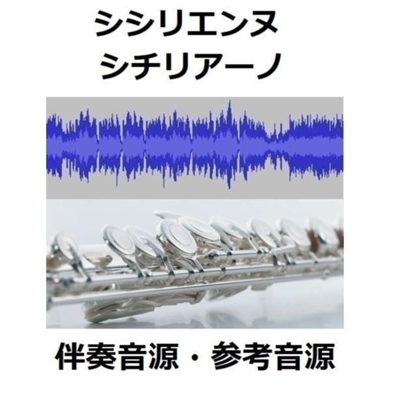【伴奏音源・参考音源】シシリエンヌ(シチリアーノ)フォーレ(フルートピアノ伴奏)
