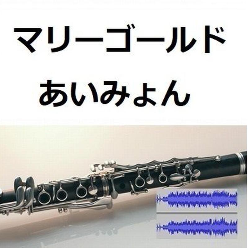 【伴奏音源・参考音源】マリーゴールド(あいみょん)(クラリネット・ピアノ伴奏)